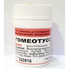 Гомеотуссин, гранулы 10г.